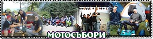 Любимите събори на МК Баджанаците