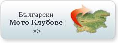 Български мото клубове