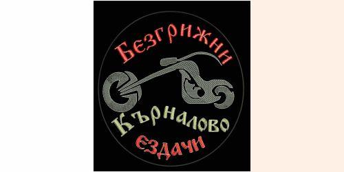безгрижни ездачи лого