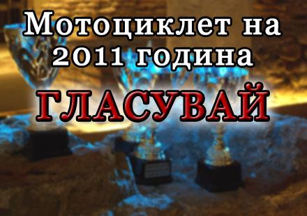 Гласувайте за Мотоциклет на годината 2011