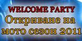 Покана за Welcom Party за откриването на мото сезон 2011