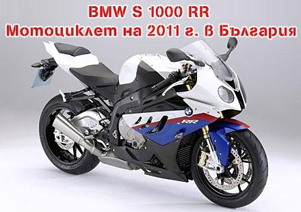 BMW S 1000 RR – мотоциклет на 2011 година в България