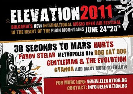 Рок фест Elevation 2011 в Разлог на 24 и 25 юни