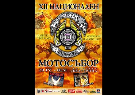 """Национален мото събор """"The Riders MC"""" – 29 април – 01 май 2011г."""
