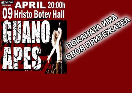 Изтеглихме късметлията, който ще получи покана за концерта на Guano Apes