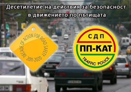 Десетилетие на действия за безопасност в движението по пътищата
