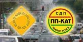 Десетилетие на действия за безопасност на движението по пътищата – 2011-2020г
