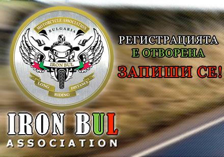 Започна записването за мото обиколката на България Iron Bul Standart