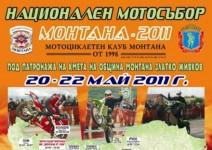 20-22 май – мото събор Монтана