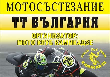 Програма и изисквания за мото състезанието ТТ България
