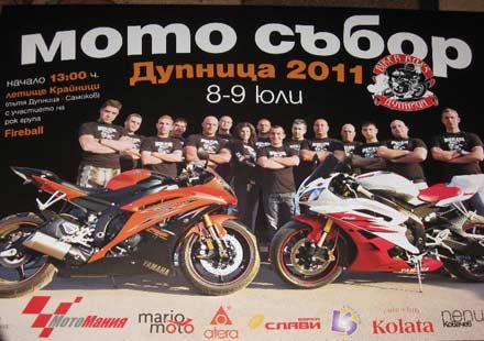 """Момчетата от """"Байкър бойс"""" в Дупница в трескава подготовка за мотосъбора"""