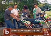 Детето чудо в мотоциклетизма в ефира на Btv