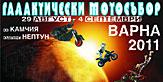Галактически мото събор Варна 2011