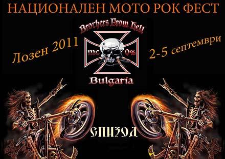Мотори, бира и рок заливат Лозен – мото събор София 2011