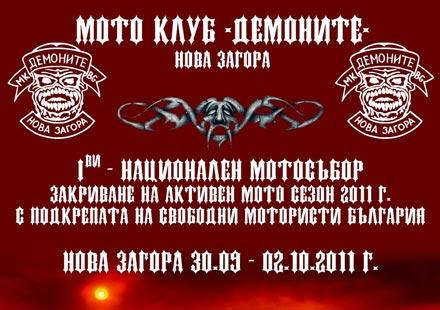 """МК """"Демоните"""" канят на първи национален мото събор Нова Загора"""