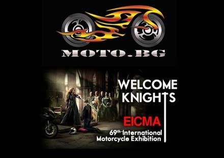 Мотоциклетното изложение EICMA започна! MOTO BG оразява на живо!
