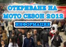 ИНФО! Остават 4 дни до откриването на мото сезон 2012 в София!