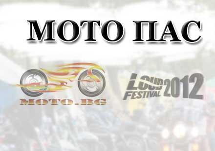 Мото пасове за Loud Festival 2012 ексклузивно от MOTO.BG
