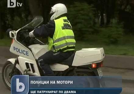 Полицаи на мотори обикалят столицата до есента