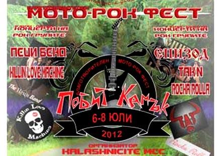 """Само седмица до Мото-Рок Фест """"Побит камък-2012 г."""""""