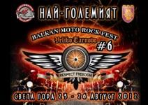 Най-големият Балкански мото рок фест Велико Търново 2012 05