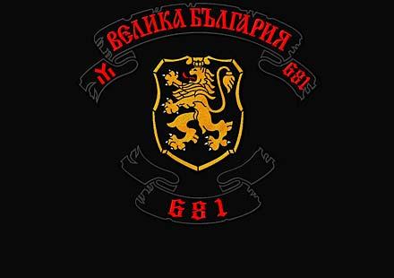 Честит рожден ден, Велика България МК