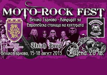 Пускат промобилети за концерта на Юрая Хийп във В. Търново