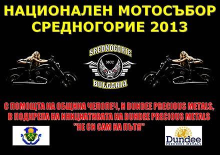 Национален мотосъбор Srednogorie MCC