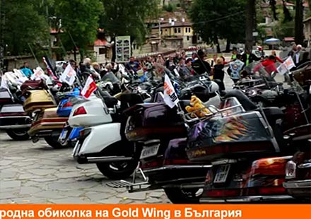 Вижте видео от първата международна обиколка Gold Wing в България