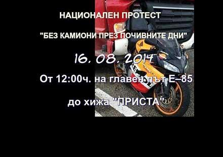 """Мото протест """"Без камиони през почивните дни"""""""